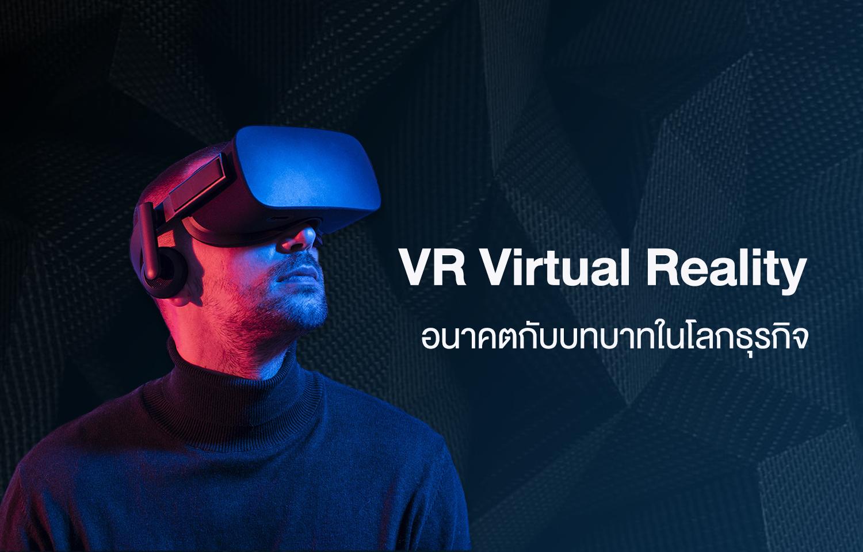 VR Virtual Reality เทคโนโลยีเสมือนจริงกับบทบาทที่มีในชีวิตมนุษย์